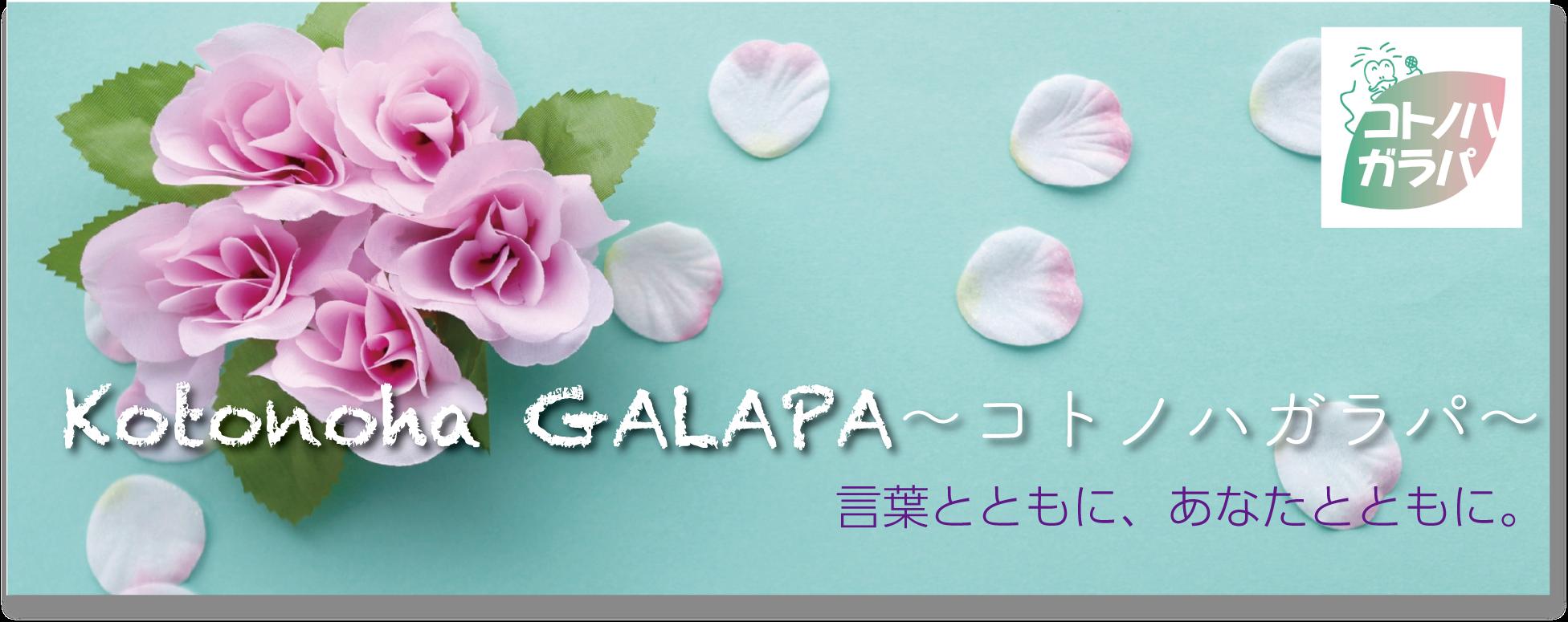 Kotonoha GALAPA〜コトノハガラパ〜